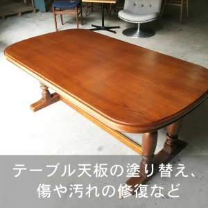 テーブル修理塗装