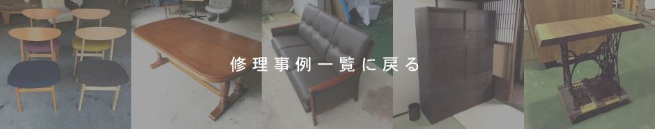 家具修理事例一覧へ