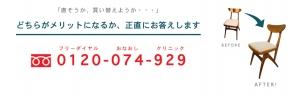 京都家具修理