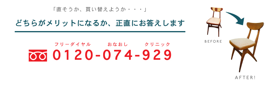京都の家具修理専門工房家具クリニック